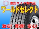 ダンロップ WINTER MAXX LT 03 205/80R17.5 120/118L LT TL