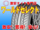 saferich EXTRA FRC88 235/45R18